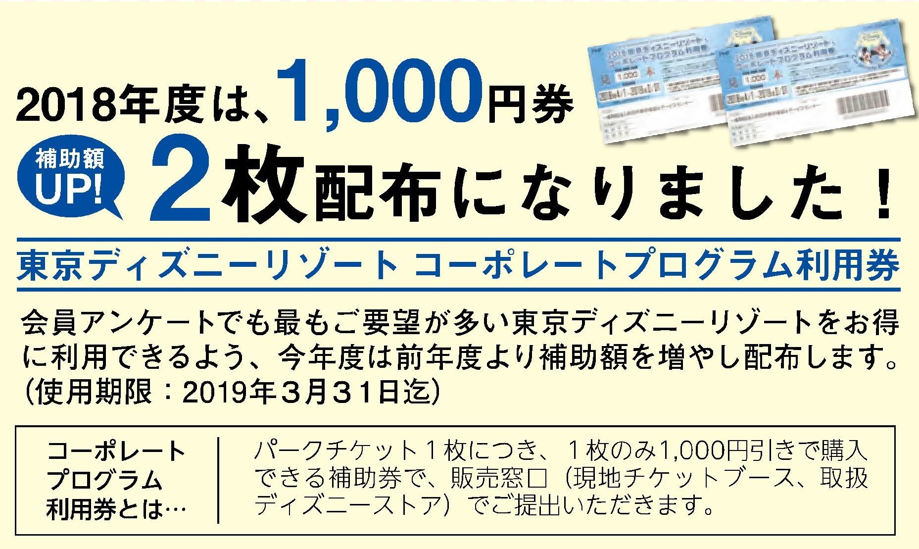 2018年度 東京ディズニーリゾート 割引補助について   町田市で福利厚生